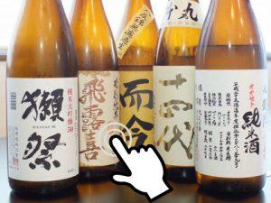 食の雫 吟(しょくのしずく ぎん)香川県高松市の創作割烹店 地酒