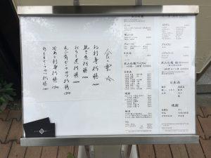 食の雫 吟(しょくのしずく ぎん)香川県高松市の創作割烹店 お昼のメニュー